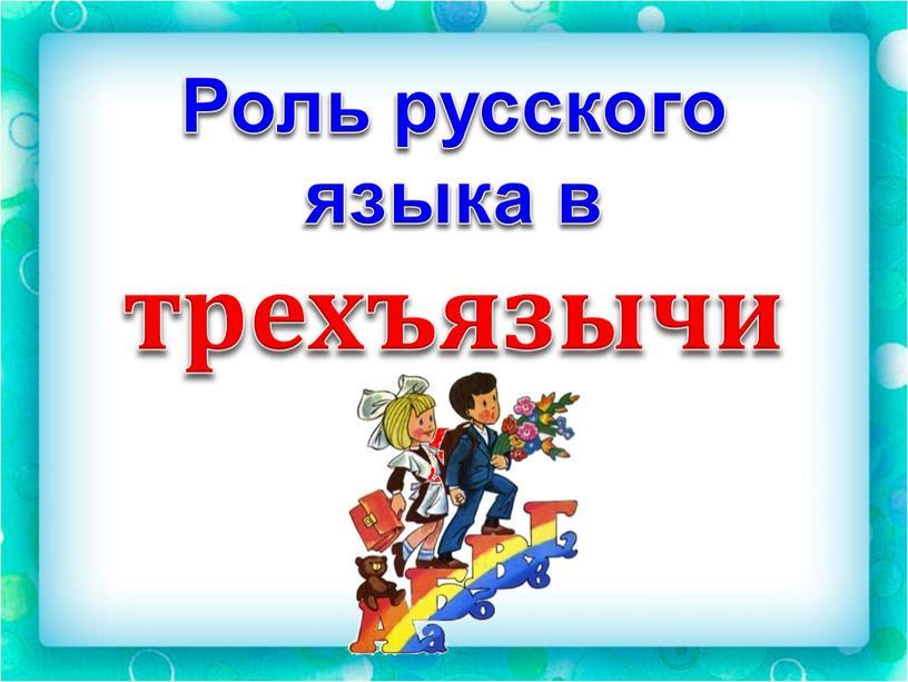 Роль русского языка в трехъязычии