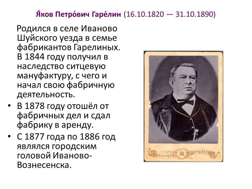 Я́ков Петро́вич Гаре́лин (16.10