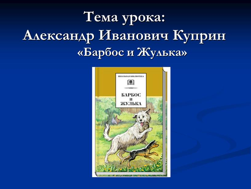 Тема урока: Александр Иванович