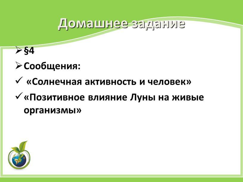Домашнее задание §4 Сообщения: «Солнечная активность и человек» «Позитивное влияние