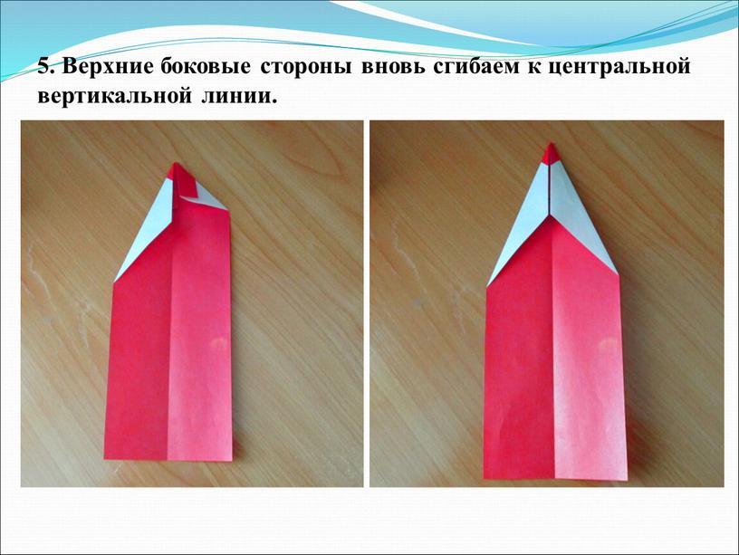 Верхние боковые стороны вновь сгибаем к центральной вертикальной линии
