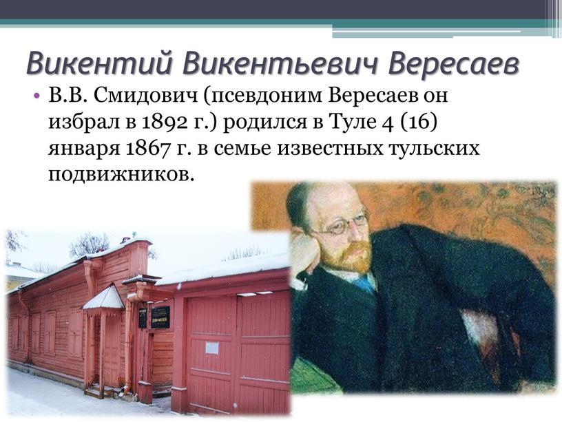 Викентий Викентьевич Вересаев В