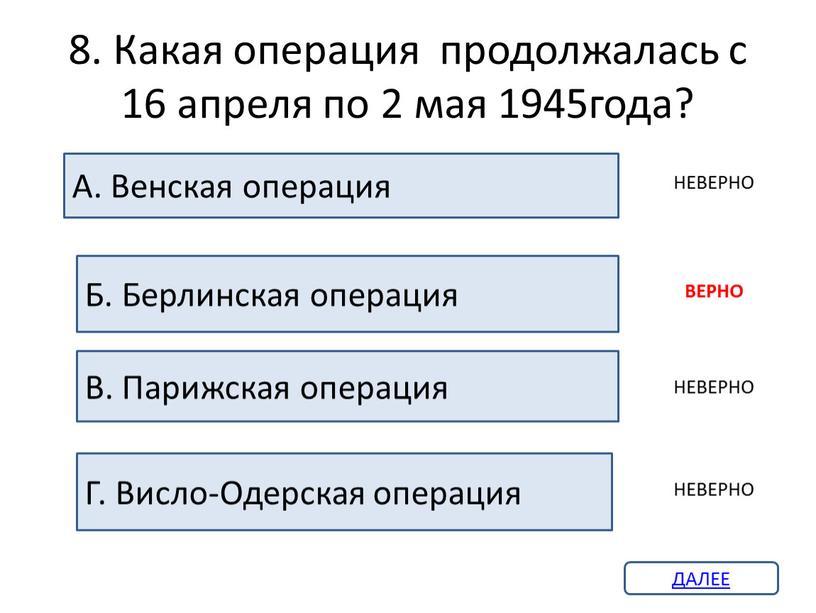 Какая операция продолжалась с 16 апреля по 2 мая 1945года?
