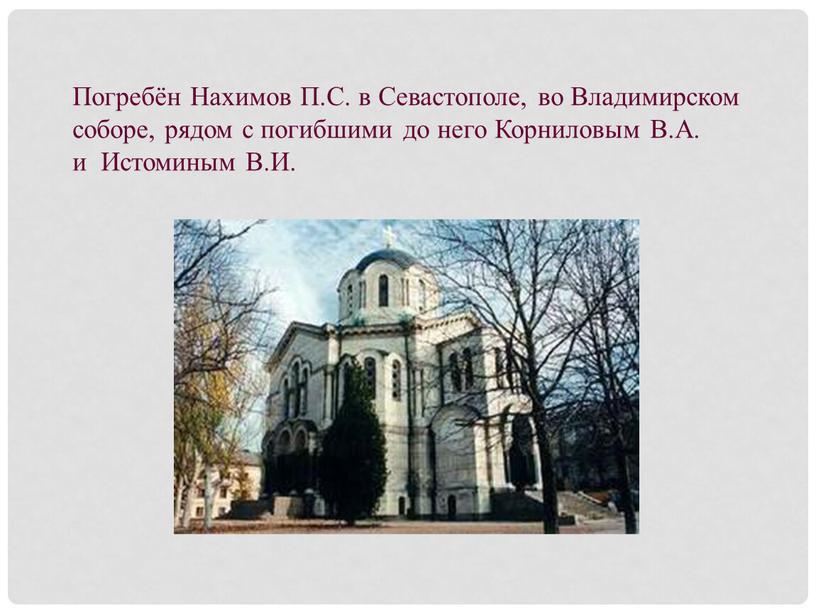 Погребён Нахимов П.С. в Севастополе, во