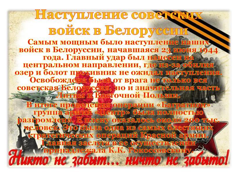 Наступление советских войск в Белоруссии