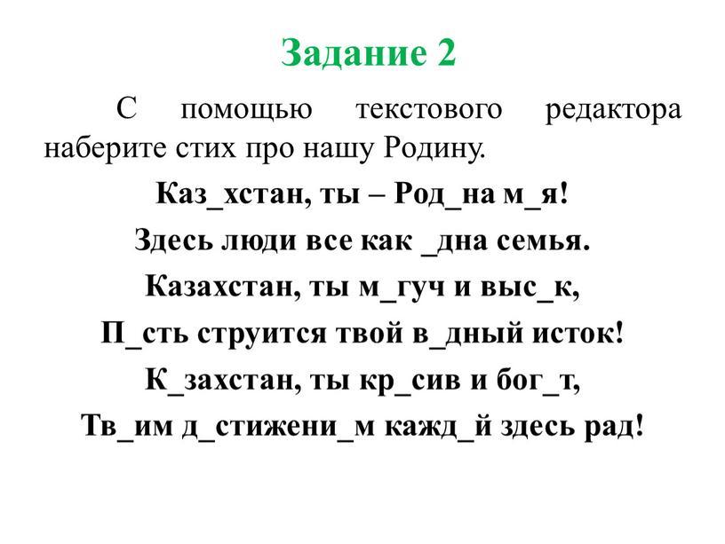 Задание 2 С помощью текстового редактора наберите стих про нашу