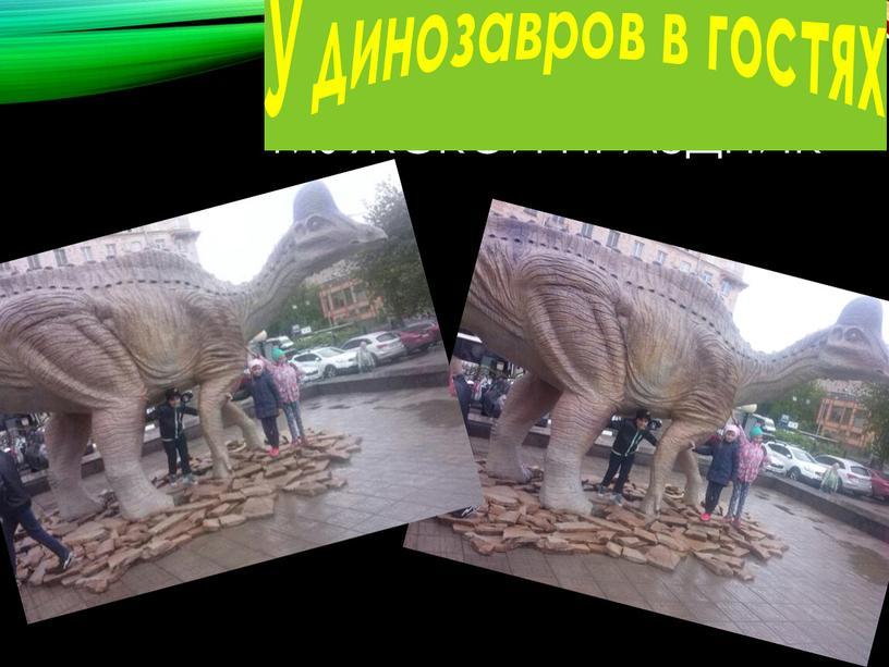 Мужской праздник У динозавров в гостях