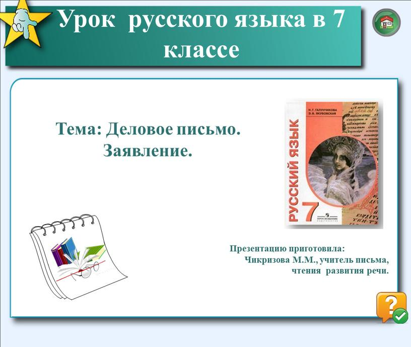 Урок русского языка в 7 классе