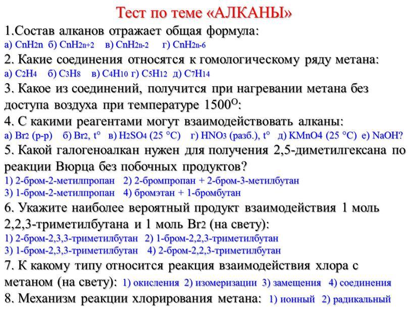 Тест по теме «АЛКАНЫ» 1.Состав алканов отражает общая формула: а)