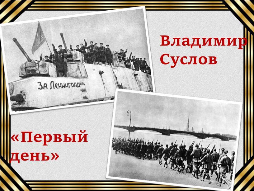 Владимир Суслов «Первый день»