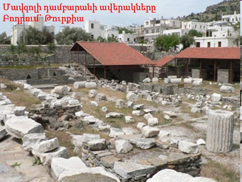 Մավզոլի դամբարանի ավերակները Բոդրում` Թուրքիա