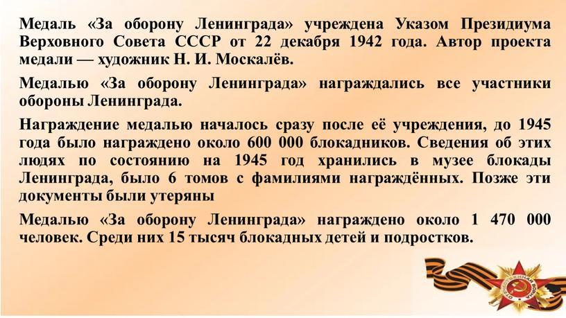 Медаль «За оборону Ленинграда» учреждена