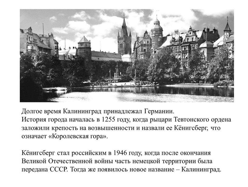 Долгое время Калининград принадлежал