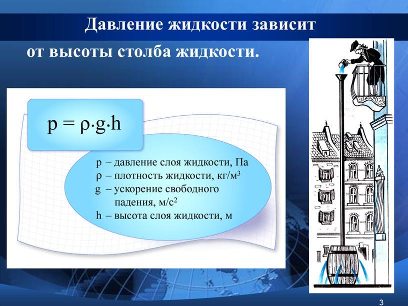 Давление жидкости зависит от высоты столба жидкости