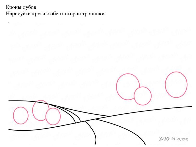 Кроны дубов Нарисуйте круги с обеих сторон тропинки