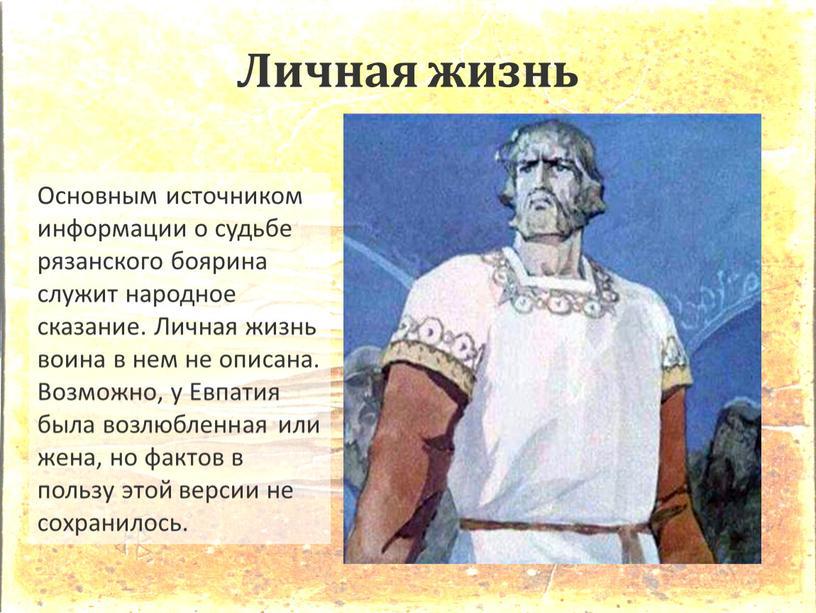 Личная жизнь Основным источником информации о судьбе рязанского боярина служит народное сказание