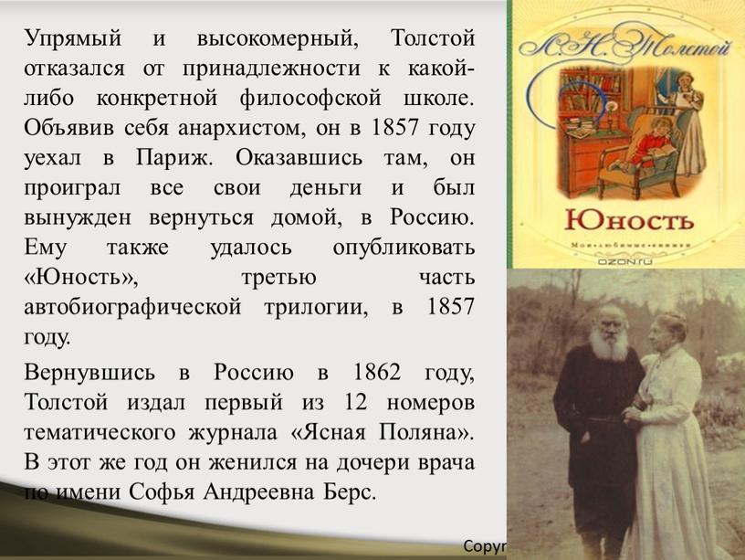 Упрямый и высокомерный, Толстой отказался от принадлежности к какой-либо конкретной философской школе