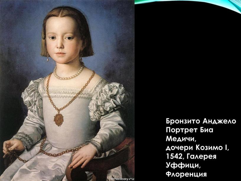 Бронзито Анджело Портрет Биа Медичи, дочери