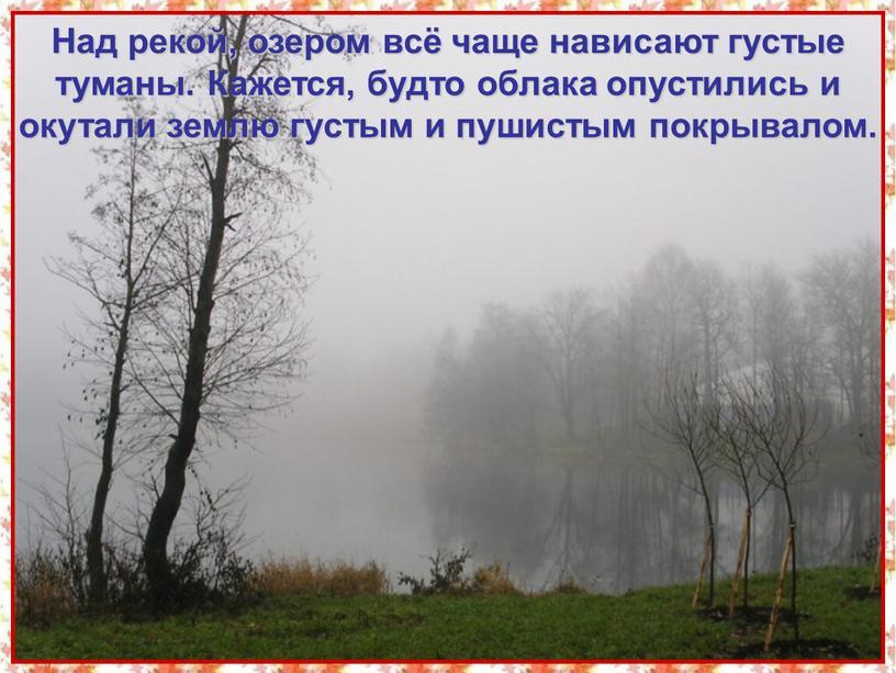 Над рекой, озером всё чаще нависают густые туманы