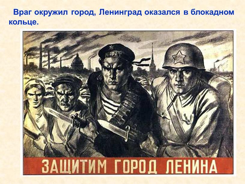 Враг окружил город, Ленинград оказался в блокадном кольце