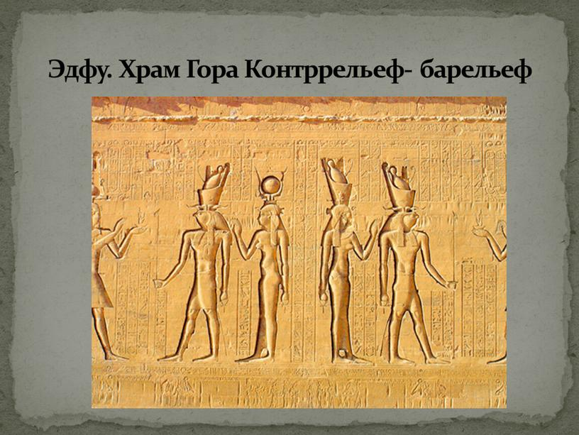 Эдфу. Храм Гора Контррельеф- барельеф