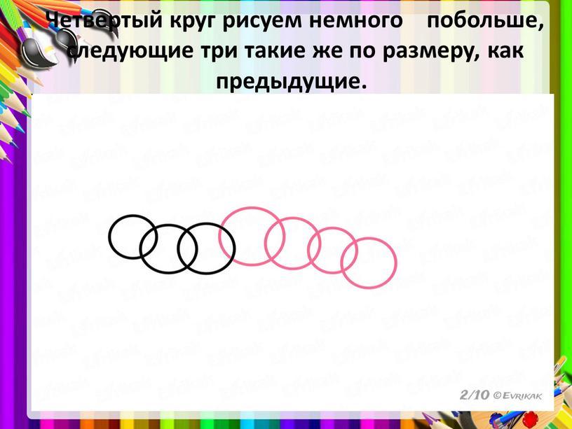Четвертый круг рисуем немного побольше, следующие три такие же по размеру, как предыдущие