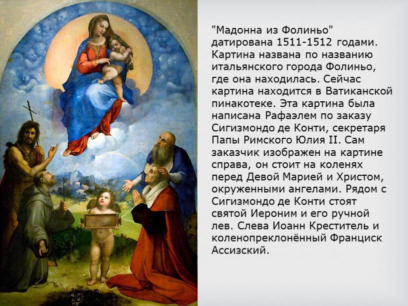 """Мадонна из Фолиньо"""" датирована 1511-1512 годами"""