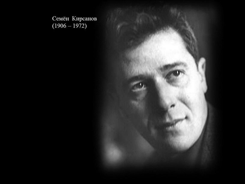 Семён Кирсанов (1906 – 1972)