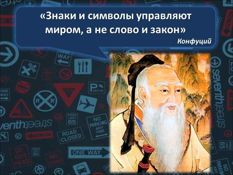 Знаки и символы управляют миром, а не слово и закон»