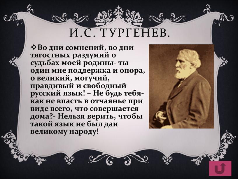И.С. Тургенев. Во дни сомнений, во дни тягостных раздумий о судьбах моей родины- ты один мне поддержка и опора, о великий, могучий, правдивый и свободный…