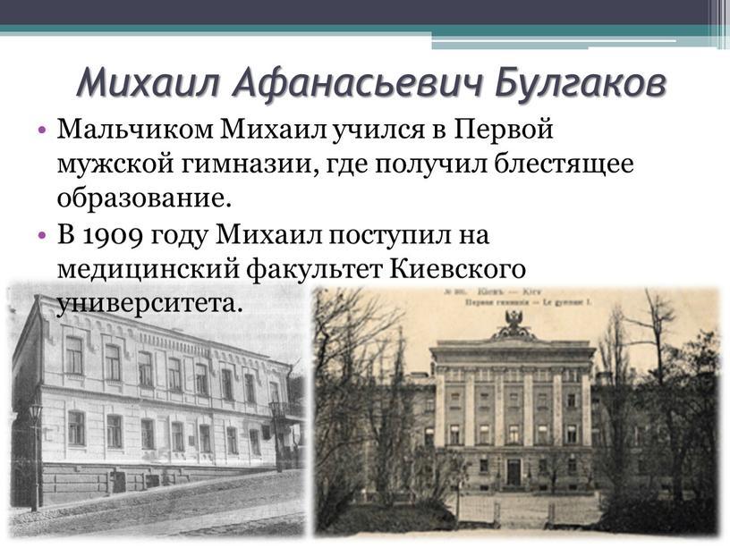 Михаил Афанасьевич Булгаков Мальчиком