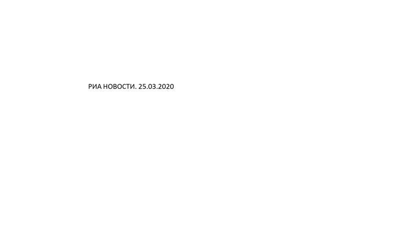 РИА НОВОСТИ. 25.03.2020