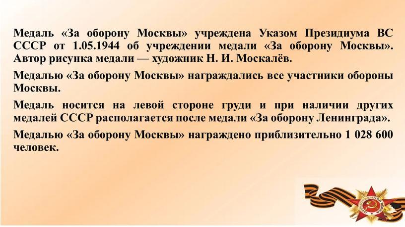 Медаль «За оборону Москвы» учреждена