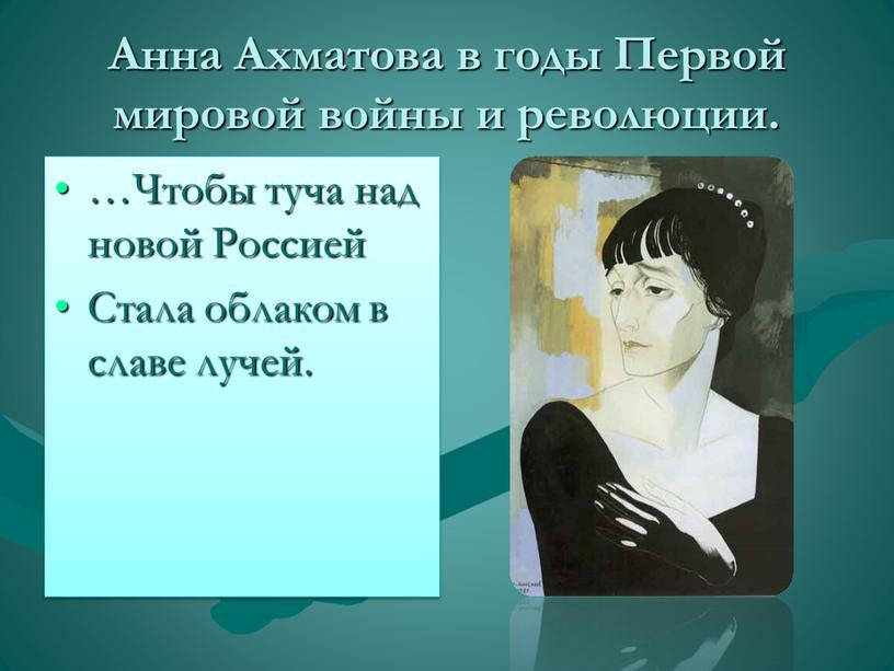 Анна Ахматова в годы Первой мировой войны и революции