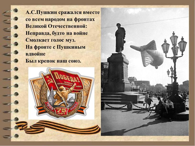 """""""С Великим Пушкиным до Великой Победы"""""""