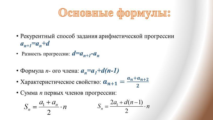 Рекурентный способ задания арифметической прогрессии an+1=an+d