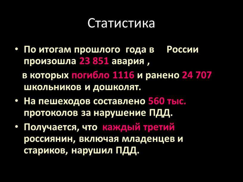 Статистика По итогам прошлого года в