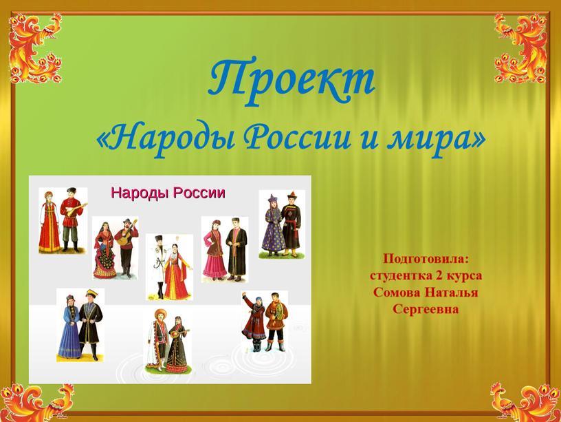 Проект «Народы России и мира»