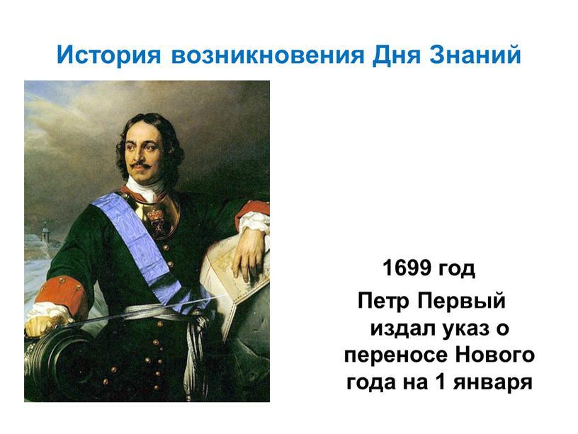 История возникновения Дня Знаний 1699 год