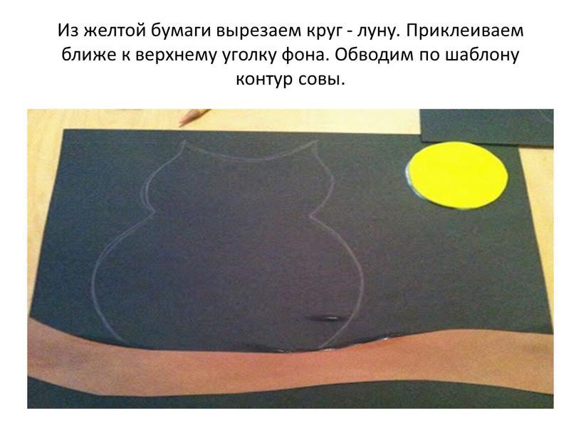 Из желтой бумаги вырезаем круг - луну