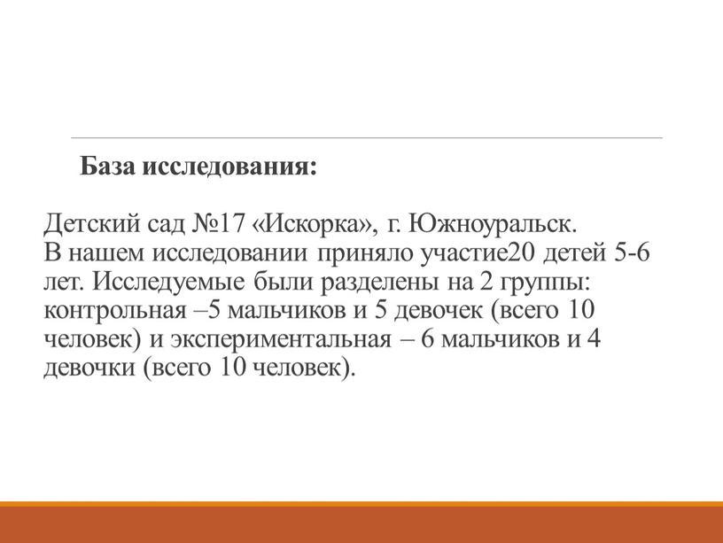 База исследования: Детский сад №17 «Искорка», г