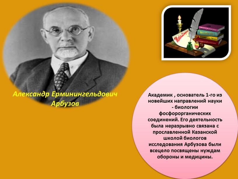 Александр Ерминингельдович Арбузов