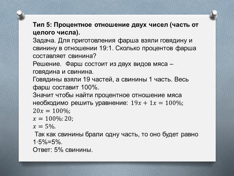 Тип 5: Процентное отношение двух чисел (часть от целого числа)