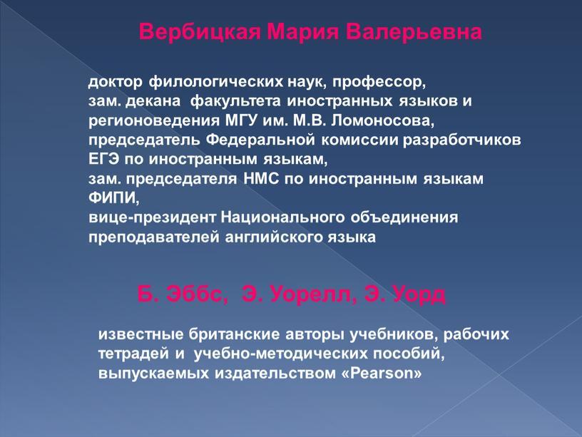 Вербицкая Мария Валерьевна доктор филологических наук, профессор, зам