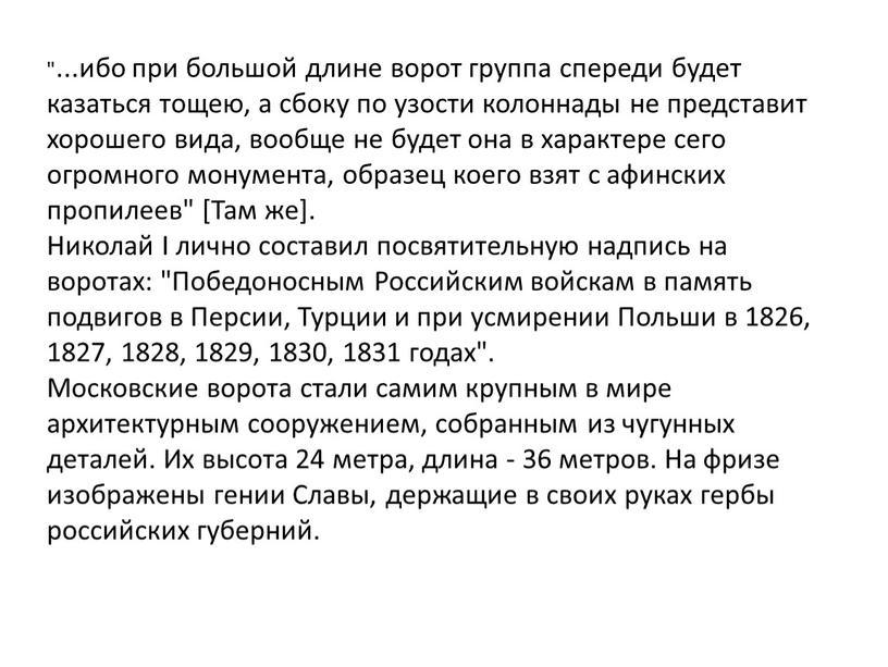 """Там же]. Николай I лично составил посвятительную надпись на воротах: """"Победоносным"""