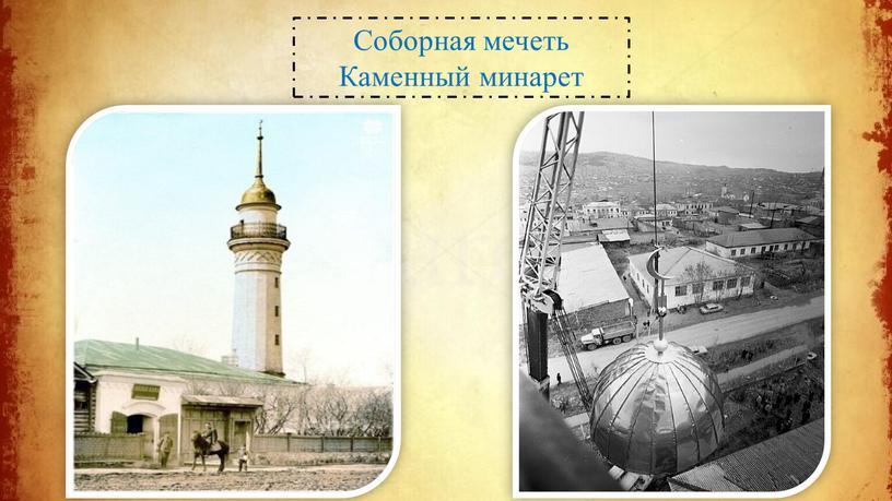 Соборная мечеть Каменный минарет