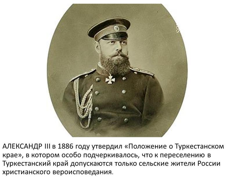 АЛЕКСАНДР III в 1886 году утвердил «Положение о