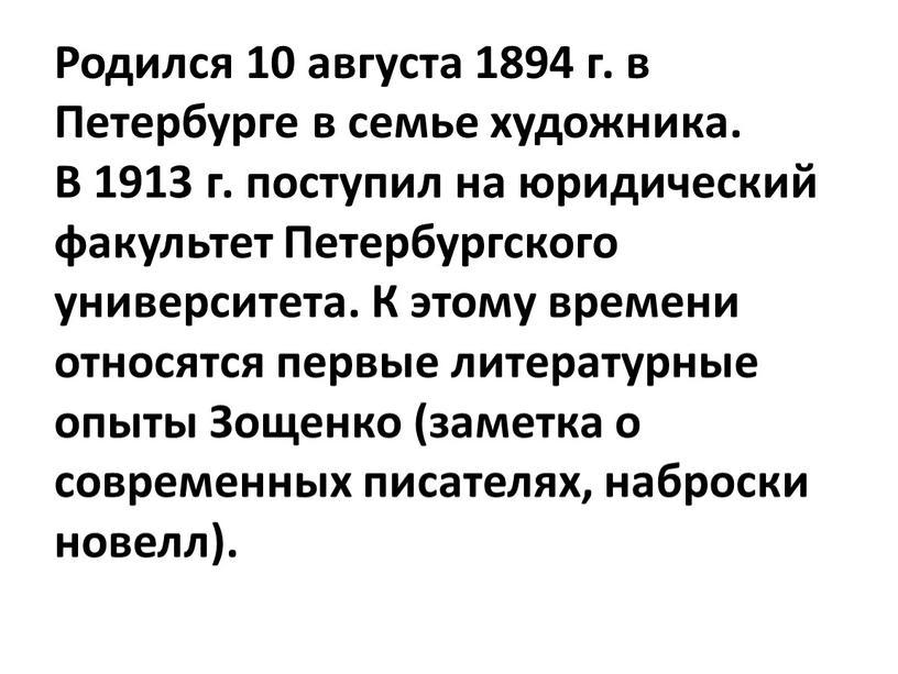 Родился 10 августа 1894 г. в Петербурге в семье художника