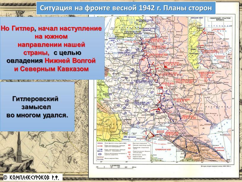 Но Гитлер, начал наступление на южном направлении нашей страны, с целью овладения