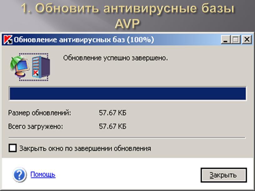 Обновить антивирусные базы AVP